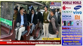 Advisor Launched Battery Car & Inspected Wildlife Exhibition at Mansar