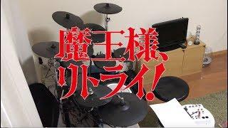 リクエストあったらコメントでお願いします。 ニコニコ→https://www.nicovideo.jp/mylist/64465129 Twitter→https://twitter.com/Chiaki_Drums #ドラム#叩いてみた#演奏し ...