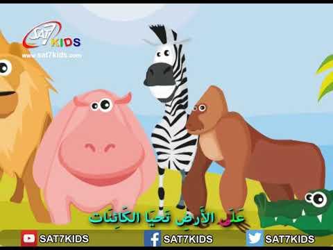 SAT-7 KIDS - My School مدرستي S3 Arabic Songs / على الأرض thumbnail