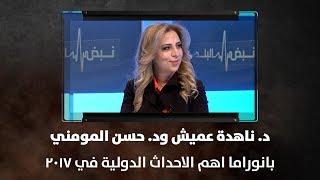 د. ناهدة عميش ود. حسن المومني - بانوراما اهم الاحداث الدولية في 2017