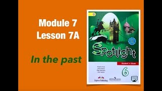 Spotlight 6 Английский в фокусе 6. Module 7 lesson 7 A In the past #spotlight6 #школьныйанглийский