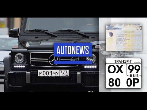 Новые правила регистрации автомобилей: