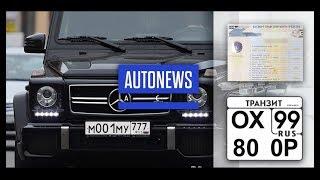 Новые правила регистрации автомобилей: 'Красивые номера' раздадут по очереди