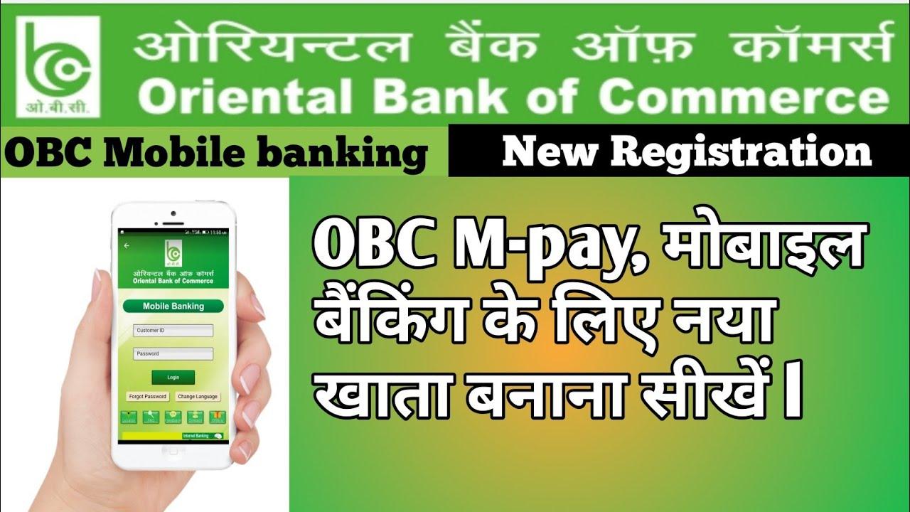 obc bank mobile no registration