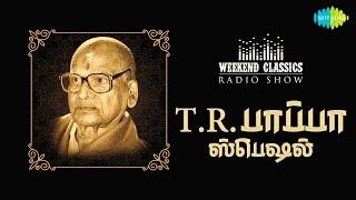 T.R. PAPPA Weekend Classic Radio Show | RJ Haasini | இசைப் பேரறிஞர் T.R. பாப்பா ஸ்பெஷல் | HD Audio