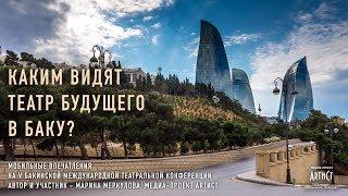 Баку. Театр будущего