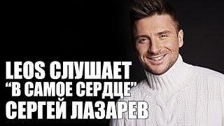"""LEOS СЛУШАЕТ """"В САМОЕ СЕРДЦЕ"""" СЕРГЕЙ ЛАЗАРЕВ LIVE"""