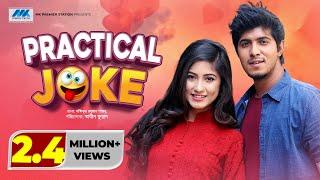 Download Video Practical Joke (প্রাকটিক্যাল জোক) l Tawsif Mahbub l Safa Kabir l Bangla Eid Natok 2018 MP3 3GP MP4