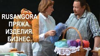 Лада Кирисенко. Ангорские кролики. Пряжа. Изделия. Бизнес