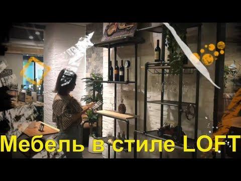 Офисный ⚒ Loft из Китая 🇨🇳. Мебель для офиса в стиле Лофт
