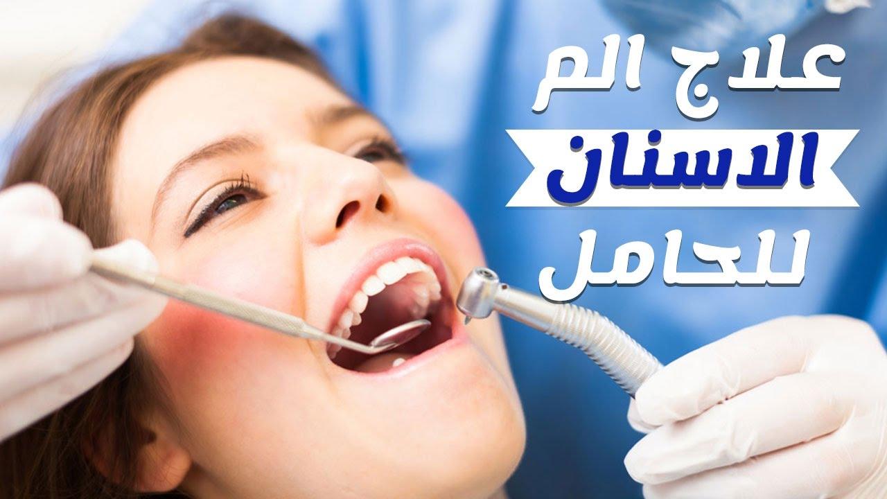 كيفية علاج وتخفيف الم الاسنان للحامل بالاعشاب Youtube