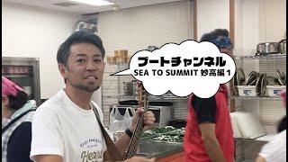 ブートチャンネル23 SEA TO SUMMIT妙高編1