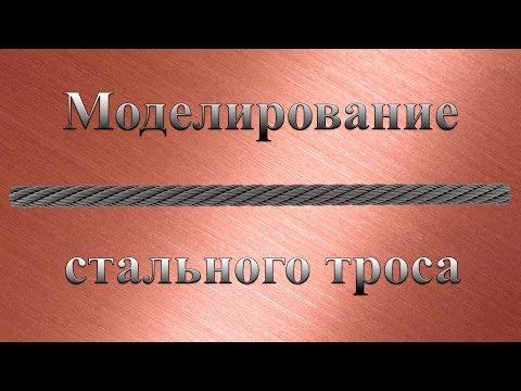 Моделирование стального троса (каната) в Cinema 4D (rope in Cinema 4D)