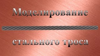 Моделирование стального троса (каната) в Cinema 4D (rope in Cinema 4D)(Моделирование стального троса (каната) в Cinema 4D (rope in Cinema 4D) https://store.greyscalegorilla.com/products/texture-kit-pro ..., 2016-02-10T18:13:57.000Z)
