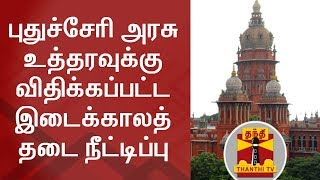 BREAKING | HC extends stay on Govt's Order to cancel Admissions of 778 Students | Thanthi TV