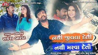 Nathi Jivava Deti Nathi Marava Deti - Rakesh Barot - Latest Gujarati Sad Song 2019