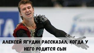 Алексей Ягудин рассказал когда у него родится сын