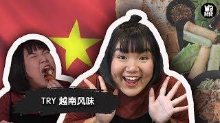 吃播MUKBANG:试吃越南风味