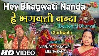 Hey Bhagwati Nanda,Garhwali Nanda Devi Bhajan,VIRENDER DANGWAL,MEENA RANA,HD Video,Devton Ki Dhunyal