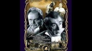 Как поссорились Иван Иванович с Иваном Никифоровичем (1941) фильм смотреть онлайн