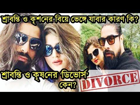 শ্রাবন্তী-কৃষণ ডিভোর্স? শ্রাবন্তীর বিয়ে ভাঙ্গার কি কারণ? Srabanti Chatterjee to Divorce Krishan Why?