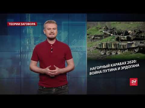 Нагорный Карабах: как Россия и Турция причастны к конфликту, Теории заговора