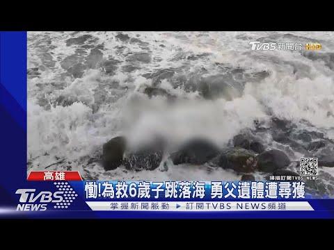 慟!為救6歲子跳落海 英勇父遺體遭尋獲 |TVBS新聞