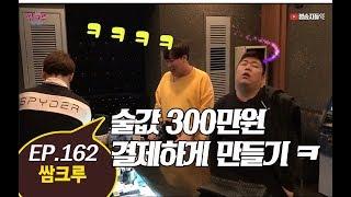 쌈크루 162 - 술한잔 사라하고 300만원 결제하게 만들기 ㅋ (홍정우, 우승현, 장인석)