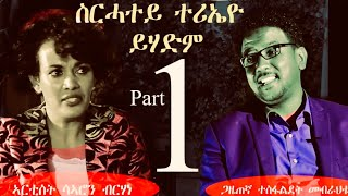 Eritrean interview Artist Saron berhane Part 1 ዕላል ምስ ስነ ጥበባዊት ሳሮን ብርሃነ by Tesfaldet Mebrahtu Part 1