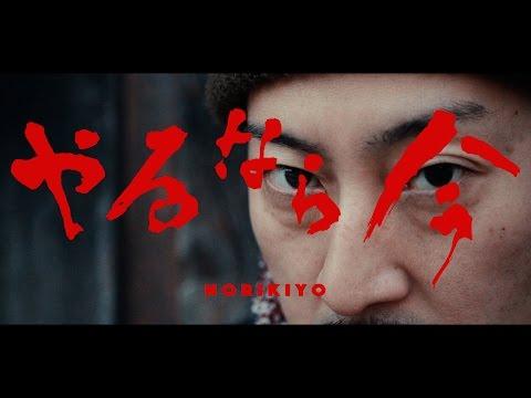 【MV】NORIKIYO / やるなら今