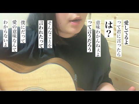 【女性が歌う】名もなき感情 ウソツキ Cover