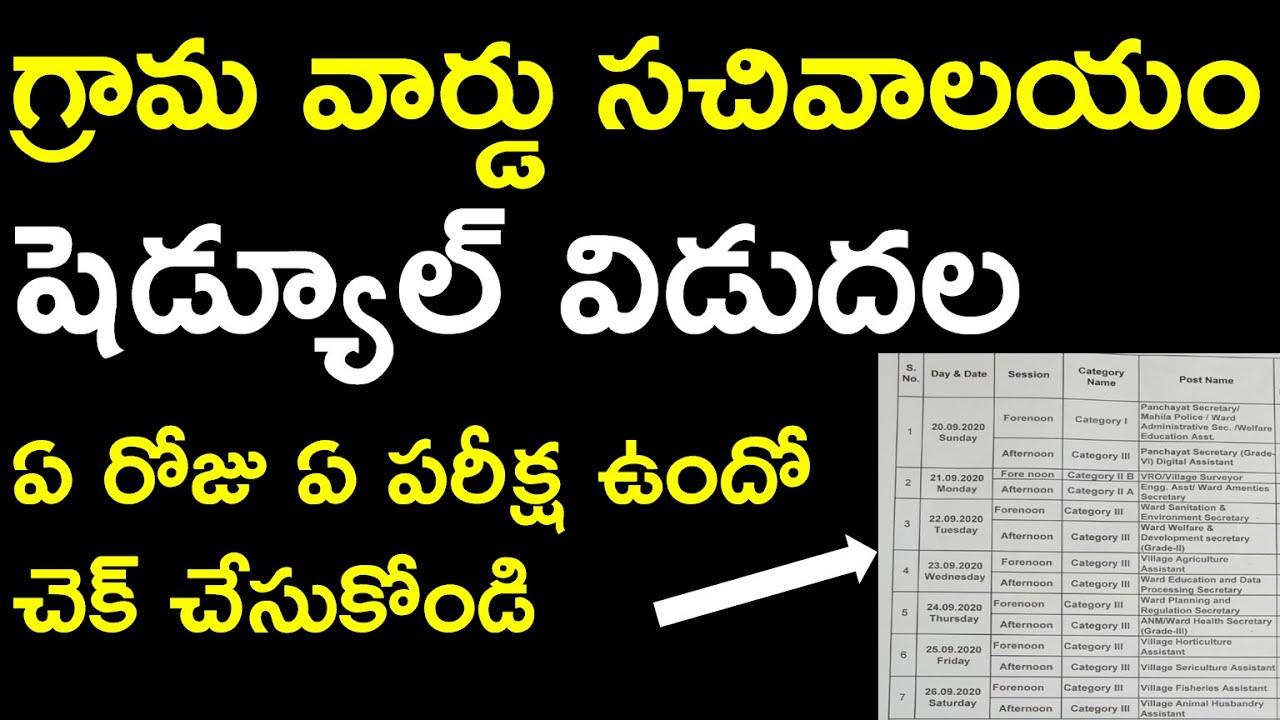 గ్రామ వార్డు సచివాలయం షెడ్యూల్ విడుదల || Grama sachivalayam exam schedule out |14th august update