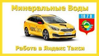 работа в Яндекс Такси  Минеральные Воды / на своём авто или на авто компании