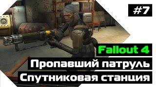 Прохождение Fallout 4 Пропавший патруль окончание Эпизод 7 Братство Стали