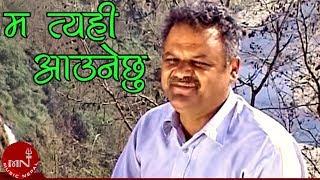 Ma tehi aaune chhu By Jeevan Sharma
