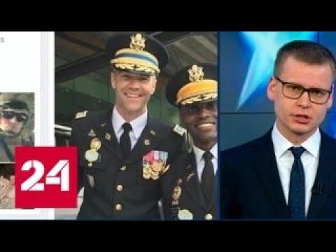 Ветеран вооруженных сил США, критиковавший Путина, оказался фейком - Россия 24