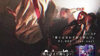 『愛とは言わず哀と呼んで』Trailer