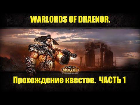 Warlords of Draenor. Прохождение на русском языке. 13 ноября 2014. Обижаем орков.