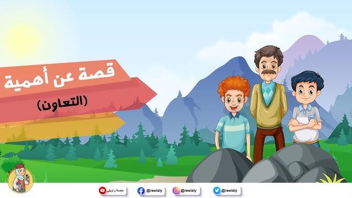 قصة عن التعاون بين الإخوة للأطفال من منصة راويتي Youtube