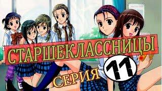 Аниме Старшекласницы - серия 11 из 12, 2006