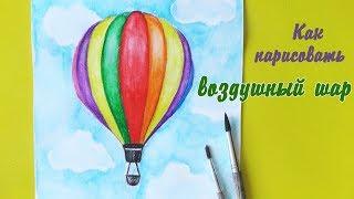 как нарисовать ВОЗДУШНЫЙ ШАР акварельными карандашами  Уроки рисования  Art School