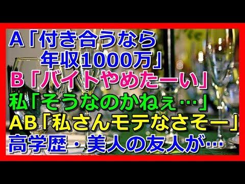 修羅場 まとめ スカッ と スカッと 修羅場朗読 まとめ - YouTube