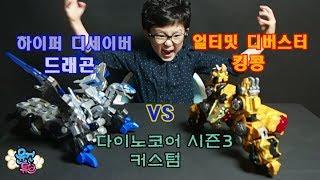 [윤건튜브][YG TV]다이노코어시즌3 변신 합체 로봇 얼티밋디버스터티라노 하이퍼디세이버케라토 드래곤 킹콩 커스텀 Dinocore season opening toy