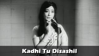 Kadhi Tu Disashil - Best Romantic Song by Asha Bhosle - Varhadi Aani Vajantri Marathi Movie