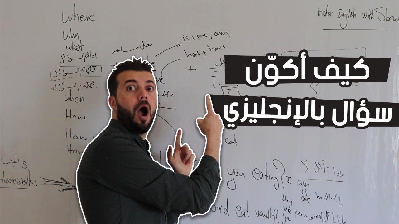 حل عقدة: كيف تكون سؤال باللغة الانجليزية ! مع هدية للممارسة