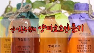 안심촌농원 양파효소만들기