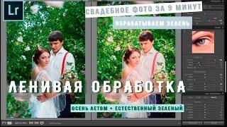 Легкая обработка в Lightroom свадебной фотографии. Работа с каналами.