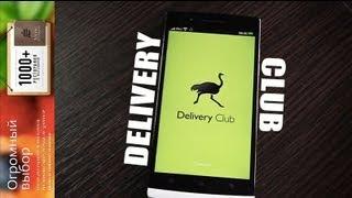 Delivery Club - Обзор Мобильного Приложения Сервиса Доставки Еды  - Keddr.com(, 2013-09-10T10:20:26.000Z)