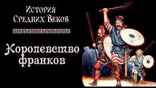 Королевство франков (рус.) История средних веков.