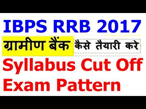 How to prepare IBPS RRB PO & Clerk (ग्रामीण बैंक) | Syllabus | Pattern | Cut off | Strategy